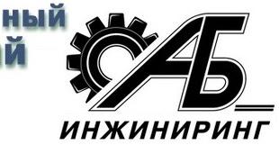 АБ-Инжиниринг